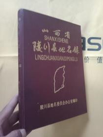 山西省陵川县地名录 最后一页有大地图