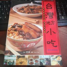 台湾地方小吃