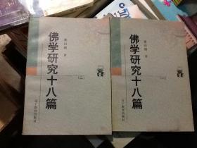 佛学研究十八篇(全二册)