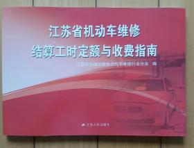 2014版江苏省机动车维修结算工时定额与收费指南(江苏省汽车维修行业工时定额)