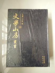 文学山房丛书(全十五册)
