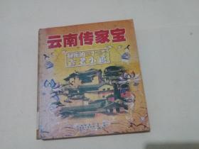 云南传家宝 : 秘密的三十三个古老小镇