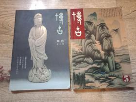 博古(第八辑)(收藏类)