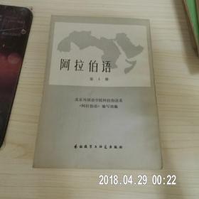 阿拉伯语 第3、4、5、6册 (4本合售)