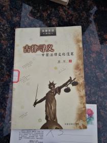 法窗夜话系列----古律寻义---中国法律文化漫笔
