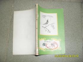 安徒生童话全集之三:夜莺(8品小32开馆藏封面有损1979年广西新1版1印142页)41067