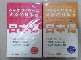 大家的日本语:初级II、 进阶II (2套都是书+碟)