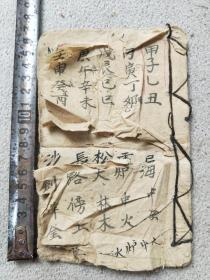 孔网345,手抄本、占卜之类的