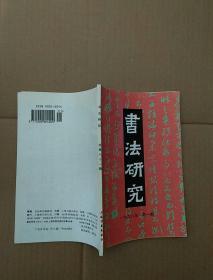 书法研究 1998年第一辑