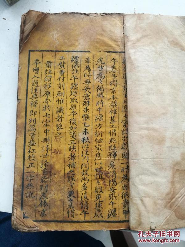 双色朱墨套印,七家诗注释卷一,澹香斋和修竹斋。