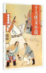 名家赏析历代短篇小说系列:十大侠义小说