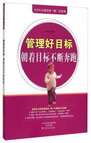 """青少年自我管理""""胜""""经系列:管理好目标-朝着目标不断奔跑"""