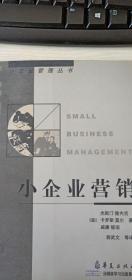 小企业营销