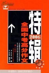 吉林边疆历史知识(一版一印仅印5500品好)(在知识工具书里)