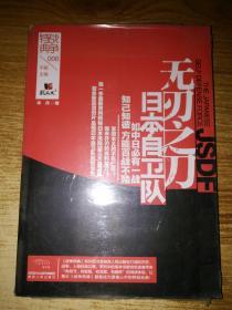 战争特典006·无刃之刀·日本自卫队【全新未拆封】