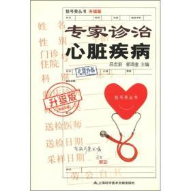 挂号费丛书:专家诊治心脏疾病(升级版)G