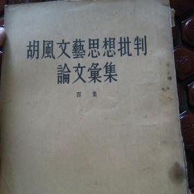 胡风文艺思想批判论文