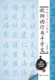 【正版】欧阳询行书千字文 施志伟编