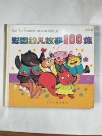 彩图幼儿故事100集 黄果篇 !!!