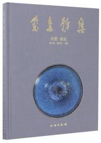 玺圭雅集:宋瓷 建窑