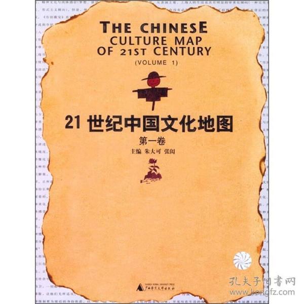 21世纪中国文化地图 第一卷