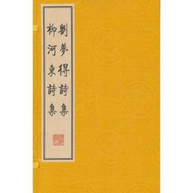 刘梦得诗集 柳河东诗集(繁体竖排、宣纸线装、一函三册)