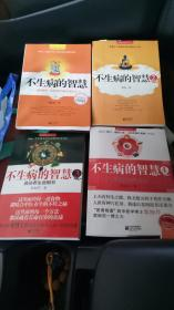 国医健康绝学系列:不生病的智慧1.2.3.4(易经养生说明书、易经内病外治法等 )4本合售