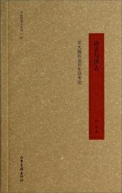 访古与传古:吴大澂的金石生活考论