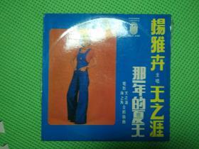 黑胶唱片【杨雅卉 那年的夏天 天之涯】