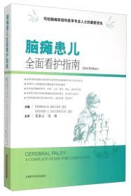 脑瘫患儿全面看护指南(2nd Edition)