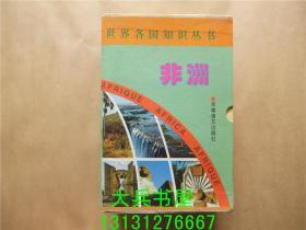 世界各国知识丛书:非洲(全套12册 带盒)