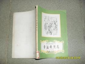 安徒生童话全集之十六:幸运的贝儿(8品小32开馆藏书脊有损1979年新1版1印附总目索引167页)41068