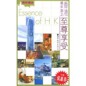 国际都会--香港精华游之至尊享受