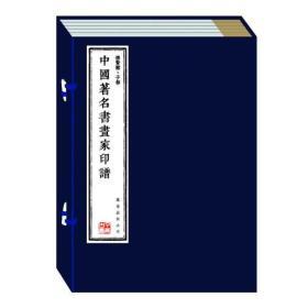 中国著名书画家印谱(崇贤馆藏书 宣纸线装 一函全六册)(至尊国礼、收藏升值、崇贤善本、品味阅读)