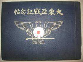 日本侵华画册 1943年《大东亚战纪念帖》太平洋战争 南洋诸岛