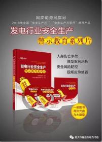 发电行业安全生产警示教育系列片 (书带盘 )