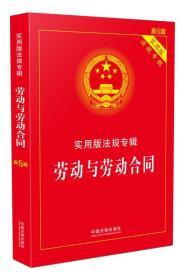 劳动与劳动合同 中国法制出版社 中国法制出版社 9787509392225