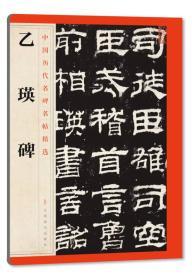 中国历代名碑名帖精选·乙瑛碑