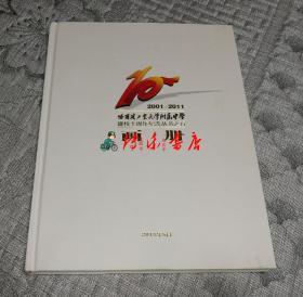 2001-2011哈尔滨工业大学附属中学建校十周年纪念丛书之五:画册