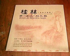 桂林旅游手绘图·2003年1版1印(2开)