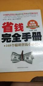 省钱完全手册:168个聪明省钱小妙招