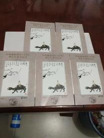中国邮政贺年有奖明信片获奖纪念1997【5张合售】