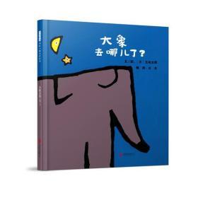大象去哪儿了?——(启发童书馆出品)