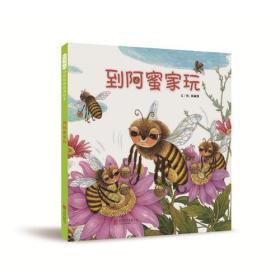 ¥(精装绘本)启发精选华语原创优秀绘本:到阿蜜家玩