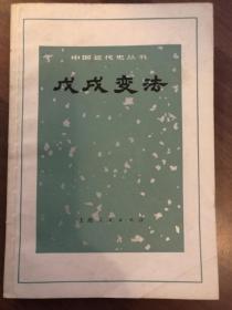 戊戌变法·中国近代史丛书·插图本