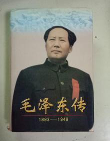 毛泽东传1983--1949 1996年一版一印..