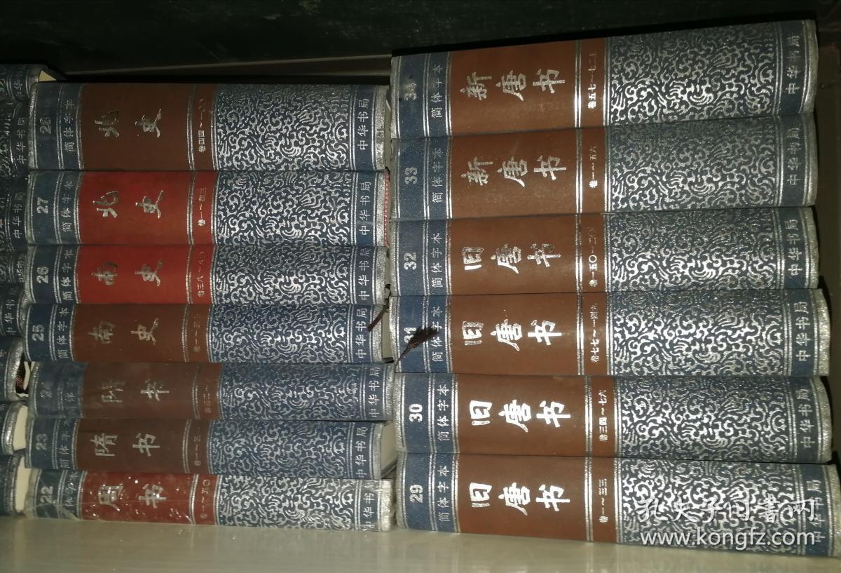 简体字横排本二十四史 精装 全六十三(63)册