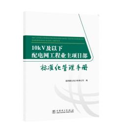 10kV及以下配电网工程业主项目部标准化管理手册