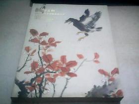 北京玄和 2011秋季艺术品拍卖会(中国书画 三)