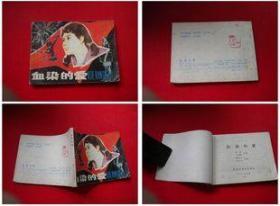 《血染的爱》,黑龙江1985.1一版一印22万册,6546号,连环画